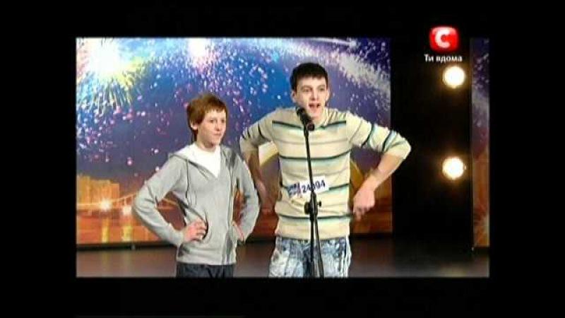 Украина мае талант 3 - Рыжий и Бестыжий (Днепропетровск)
