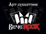 ВечеROCK-2014 Великий Новгород (18PLUS и Включай Микрофон!)
