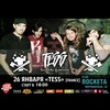26\01 Tess [FRANCE, Métal/Hardcore/Punk] Rocketa