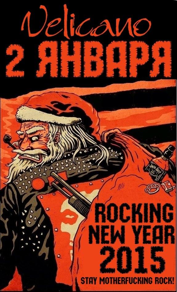 Афиша Хабаровск ROCKING NEW YEAR 2015 @ 2 ЯНВАРЯ VELICANO