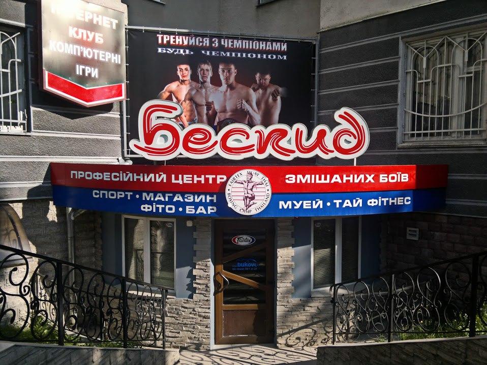 """Центр тайского бокса """"БЕСКИД"""""""