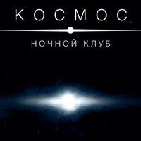 kocmoc_club