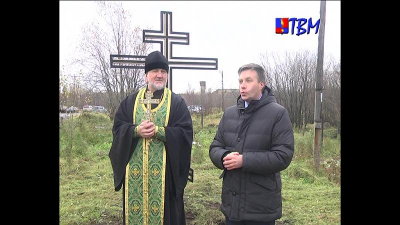 Поклонный крест на 25-м. В пятницу его освятил протоиерей Иоанн Баюр.
