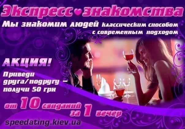 Экспресс знакомства во владивостоке