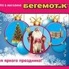 БЕГЕМОТиК- магазин игрушек в г.Калининграде