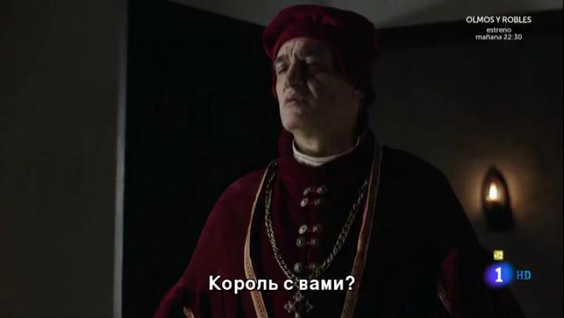 Карл король и император Император Карлос Император Карл Carlos Rey Emperador 2015 1 сезон 1 серия субтитры