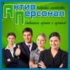 Работа в Полоцке и Новополоцке - АктивПерсонал