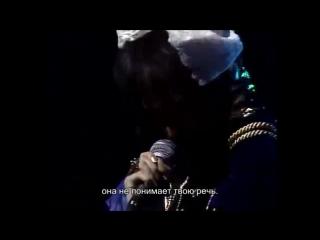 Togawa Jun & Yapoos - Tamahime-sama live перевод с русскими субтитрами (玉姫様)