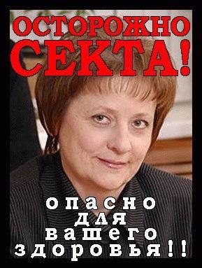 «Мадам Пеунова и её поклонницы из «партии НеВоля» .