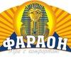 ♠♥♣♥♠ Игровой Клуб Фараон в Молодечно ♠♥♣♥♠