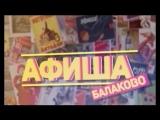 Афиша  на СТС-Балаково