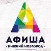 Афиша - Нижний Новгород