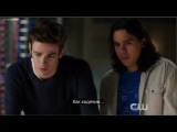 Флэш / The Flash 2x12 Extended Promo 'Fast Lane' [RUS SUB]