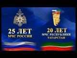Каждый день рискуя своей жизнью, они спасают жизни других. 25 лет МЧС России/20 лет МЧС Татарстана.