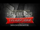 Тренировки сообщества SHADOWS Урок 7 Отработка фокуса в реальном бою