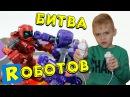 Роботы боксеры Битва роботов Robot fights Battle robots Распаковка Boxing Robot W101