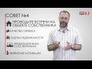 Видео для риэлторов 10 советов для риэлторов от Александра Санкина