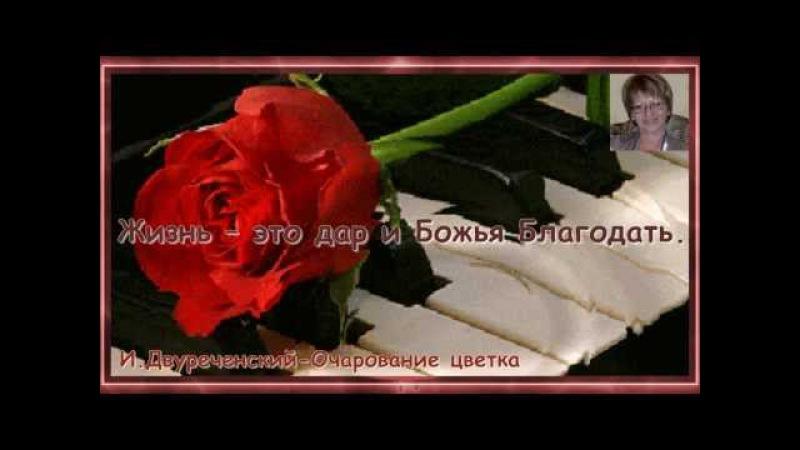 Жизнь -- это дар и Божья Благодать..(Красивая музыка для души...)