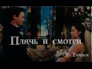 Плачь и смотри Piper Leo Charmed