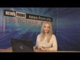 Новороссия. Сводка новостей Новороссии (События Ньюс Фронт) / 05.06.2015
