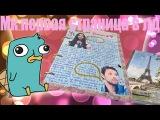 Идеи для личного дневника - первая страница / Kleo Platypus