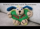 Вяжем крючком оригинальную Валентинку Уроки для начинающих Crochet Volumetric heart Valentine