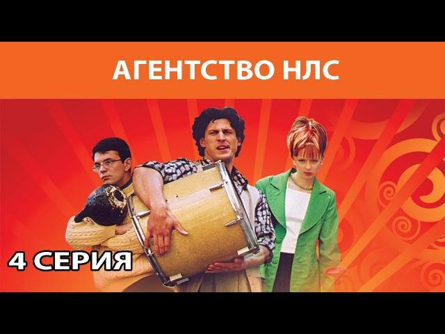 Агентство НЛС Сериал Серия 4 из 16 Феникс Кино Комедия