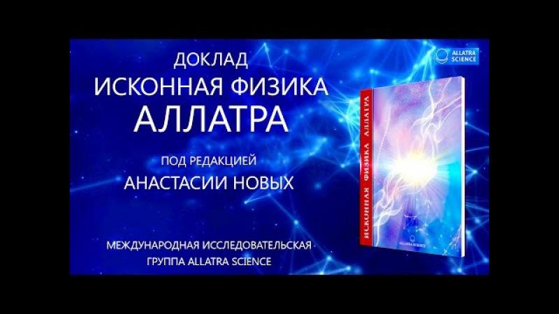 Доклад ИСКОННАЯ ФИЗИКА АЛЛАТРА под редакцией Анастасии Новых. ALLATRA SCIENCE. №14