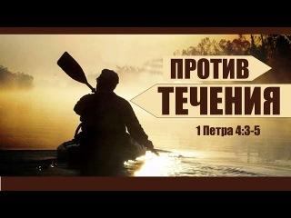 Против течения — 1 Пет. 4:3-5