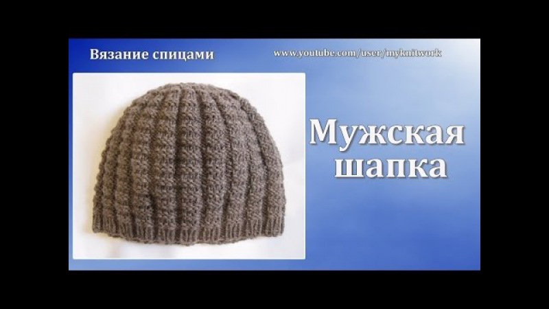 Вязание спицами. Мужская шапка спицами. Knitting needles. Men's hats spokes.