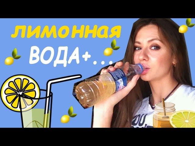 Лимонная ВОДА мед и корица С УТРА. РЕЦЕПТЫ И ПОЛЬЗА!