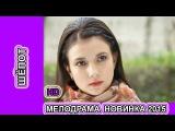 мелодрама Шёпот Фильм HD Смотреть онлайн Кино Драма Новинка 2015 Russkaya melodrama Shepot