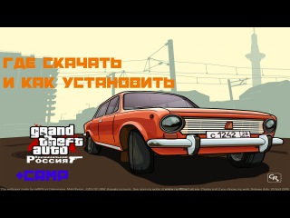 Где скачать ГТА Криминальная Россия от группы в VK http://vk.com/club94756177