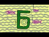 Веселая АЗБУКА для Малышей - буквы А, Б, В