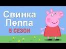 Свинка Пеппа - Все серии подряд. НОВЫЙ 4 Cезон. (2015) На русском