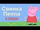 Свинка Пеппа - Все серии подряд. 3 Cезон. На русском