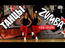 ЗУМБА ФИТНЕС - ВИДЕО УРОКИ ZUMBA - HIGH - DanceFit