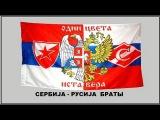 Братья сербы за европейские ценности, за Россию!