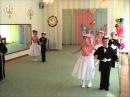 Танец «ЛЕДИ И ДЖЕНТЛЬМЕНЫ» Руководитель и хореограф-постановщик Лукашенко О. А.