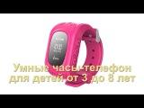3950 рублей. Детские умные часы-телефон BabySmartWatch - Лучший подарок на новый год