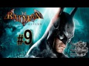 Batman Arkham Asylum[#9] - Прохождение на русском(Без комментариев)