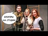 Блогеры НА СТУДИИ. Запись Песни Совместно С Naffy9999 И Tilina_lookin