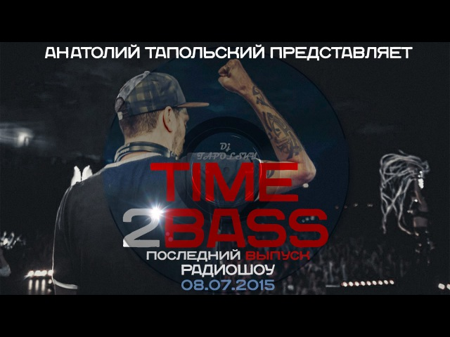 @Tapolsky - Последний TIME2BASS на KISSFMUA (08.07.2015) Live webcam