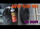 Антигравий HB BODY Auto Flex 951. 80% каучука!