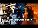 Баста  Смоки Мо - Миллионер из трущоб (ft. Скриптонит)