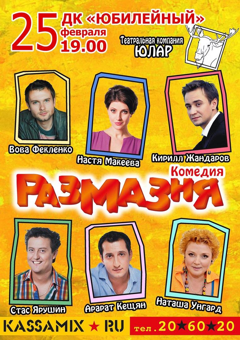 Афиша Тамбов Спектакль РАЗМАЗНЯ 25.02.16