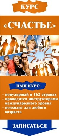 Курс СЧАСТЬЕ 8-11 января Санкт-Петербург