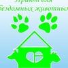 """Помощь бездомным животным """"Добрый дом"""""""