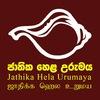 Jathika Hela Urumaya - ජාතික හෙළ උරුමය