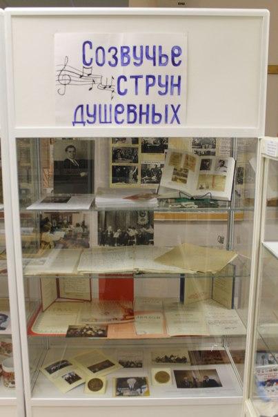 на фото экспонаты выставки: фотография, рукопись, партитура Акинфиева Г.В.
